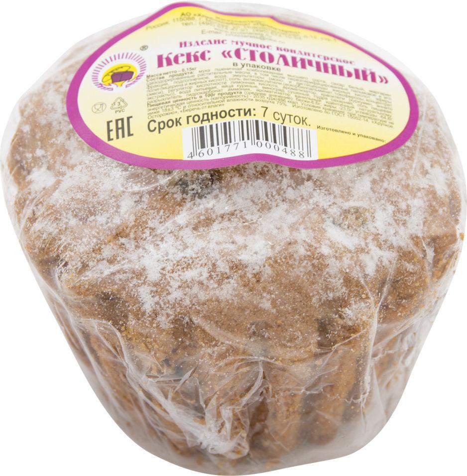 Кекс Столичный в упаковке 150г