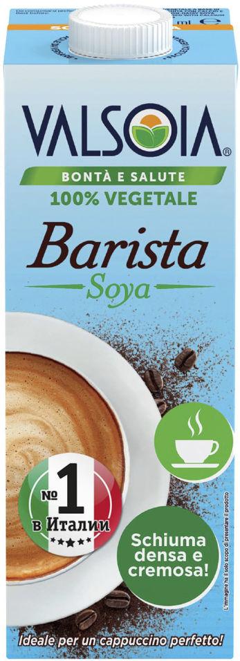 Напиток соевый Valsoia Бариста с кальцием и витаминами В2/D2/В12 1л