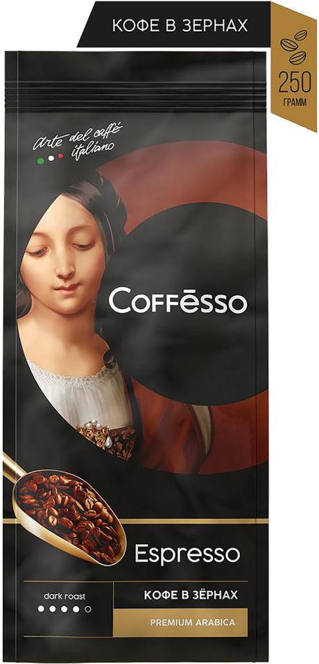 Кофе в зернах Coffesso Espresso 250г