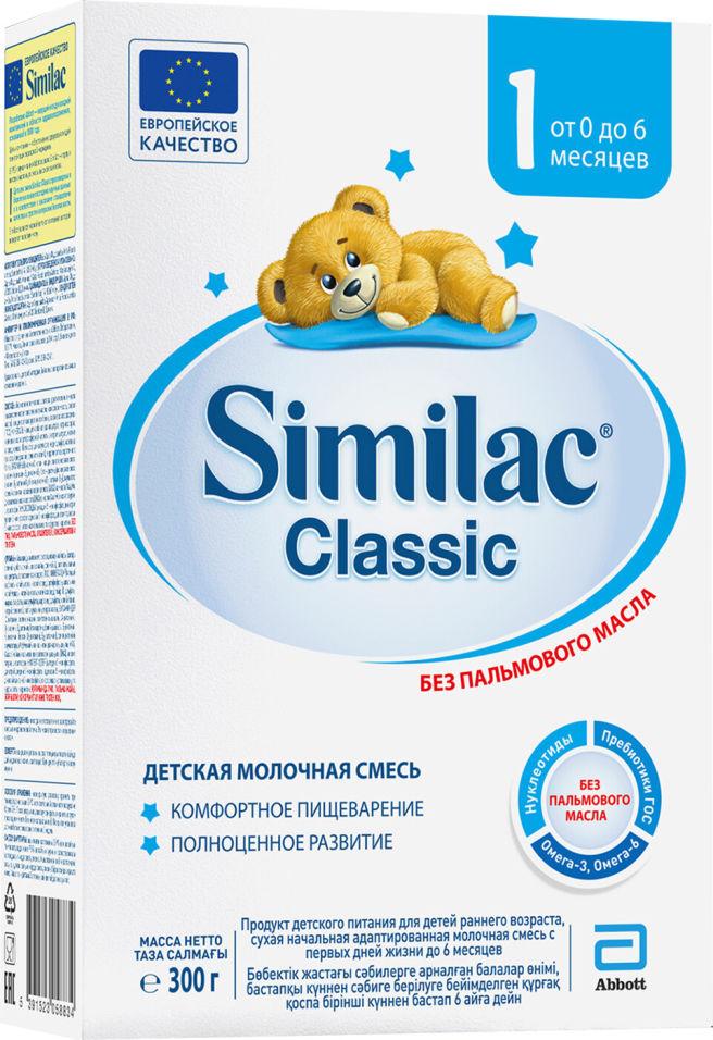Смесь Similac молочная Classic 1 с 0 месяцев 300г (упаковка 4 шт.)