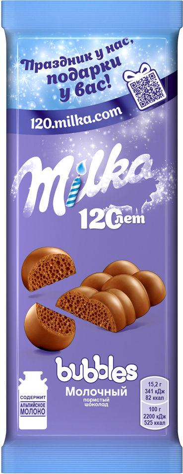 Шоколад Milka Bubbles Молочный пористый 76г