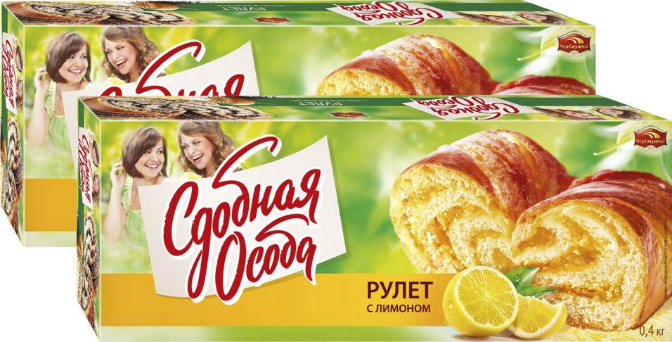 Рулет Сдобная Особа с лимоном 400г (упаковка 2 шт.)