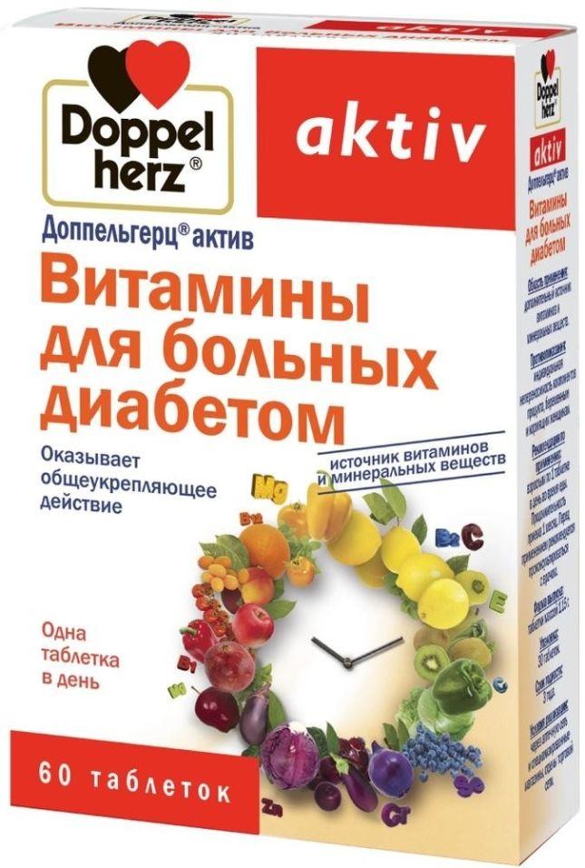 Витамины Doppelherz Актив для больных диабетом 60 таблеток