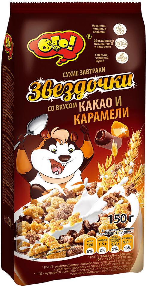 Сухой завтрак Ого Звездочки со вкусом какао и карамели 150г