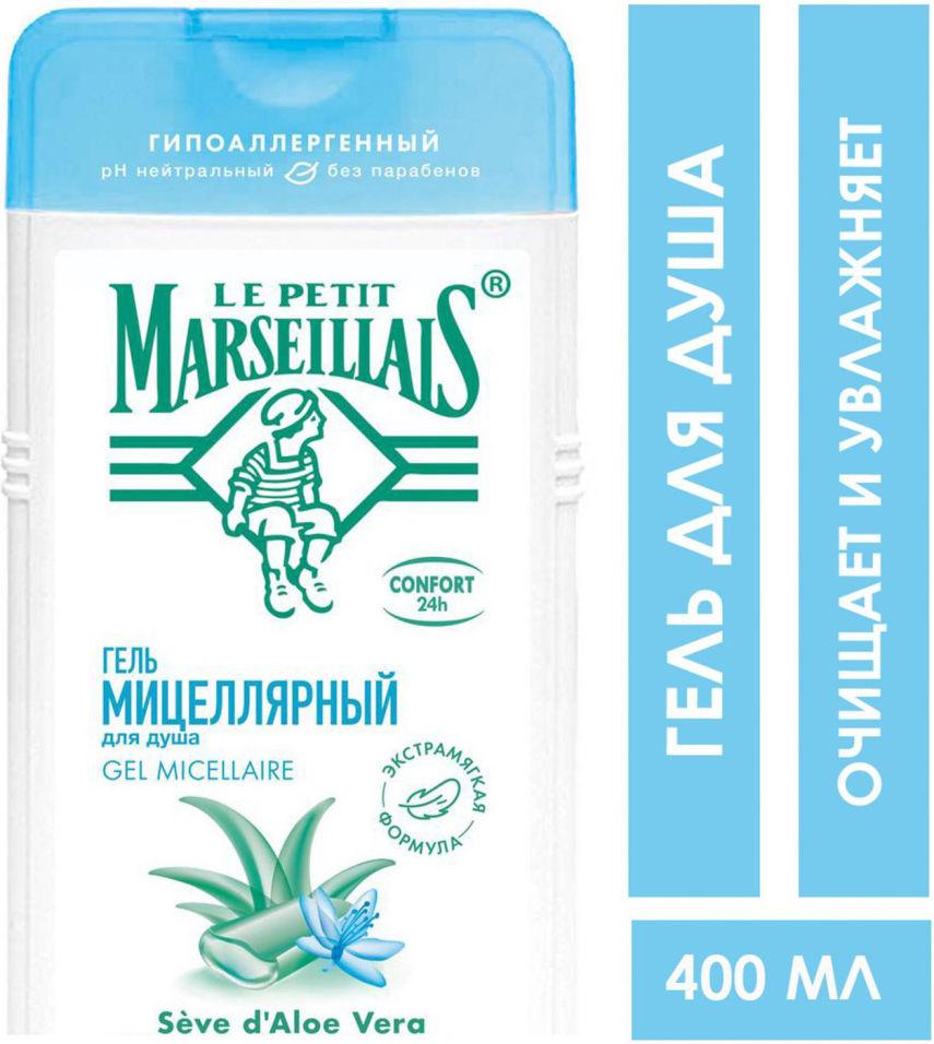 Гель для душа Le Petit Marseillais Мицеллярный 400мл