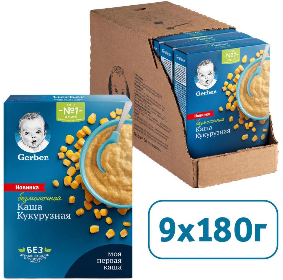 Каша Gerber Безмолочная кукурузная для начала прикорма 180г (упаковка 2 шт.)