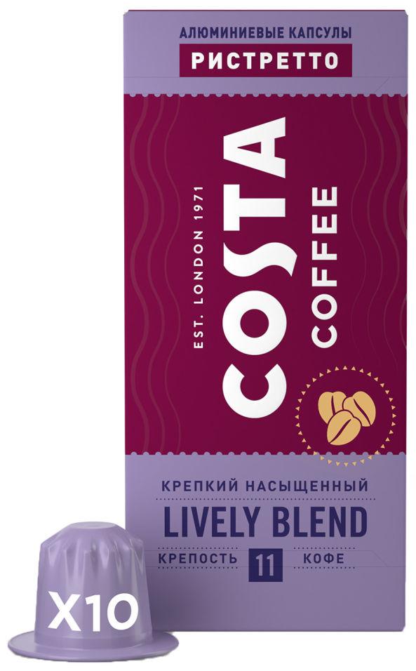 Кофе в капсулах Costa Coffee Lively Blend Ristretto молотый 10шт