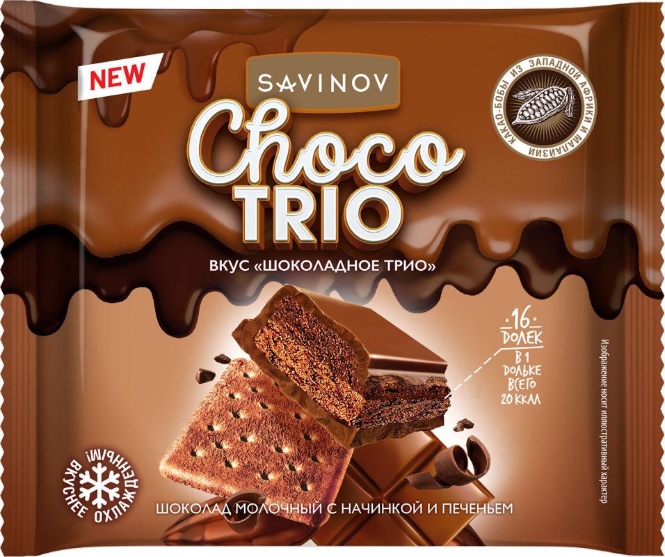 Шоколад Савинов молочный Choco Trio и печеньем 60г