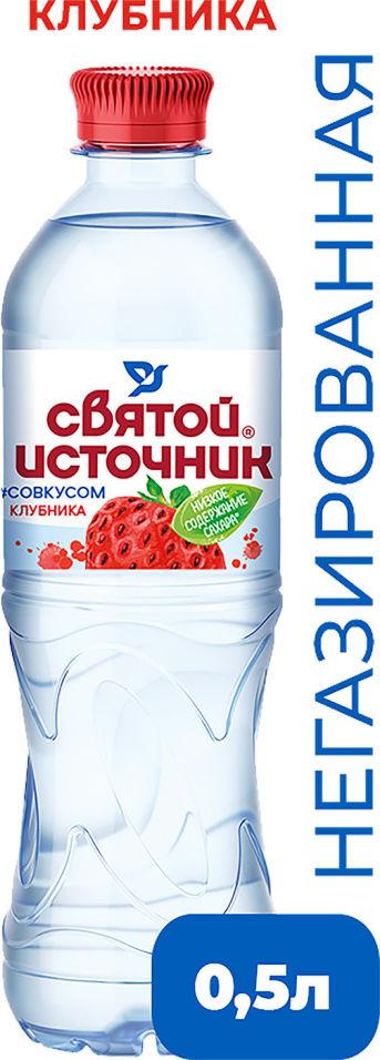 Вода Святой Источник со вкусом клубники негазированная 500мл