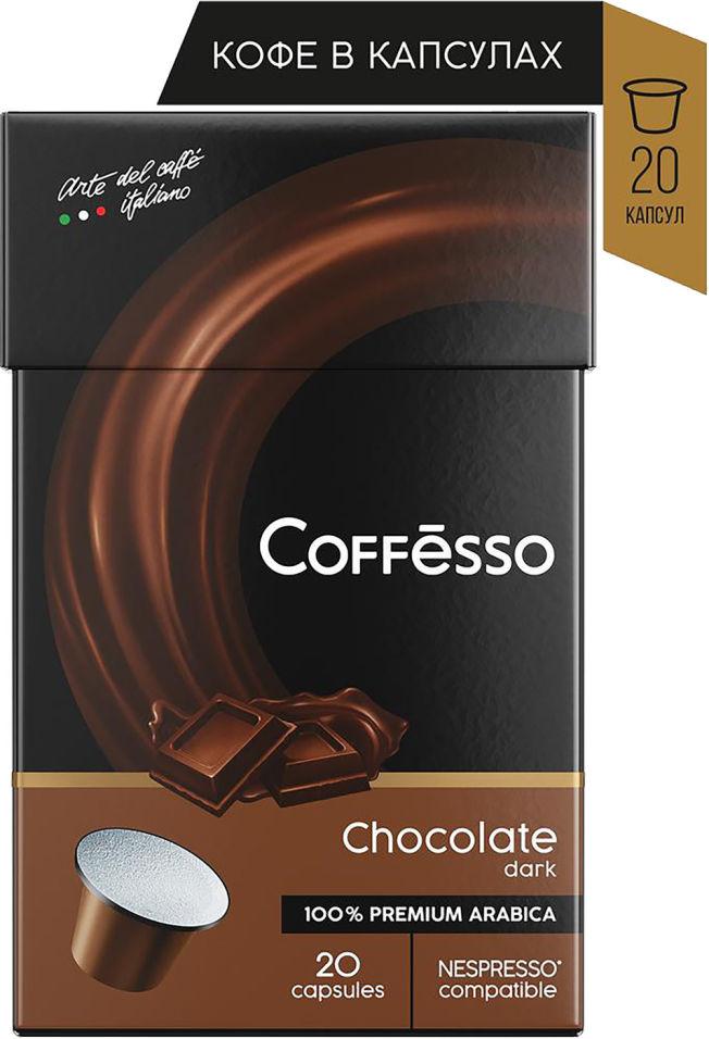 Кофе в капсулах Coffesso Dark Chocolate 20шт