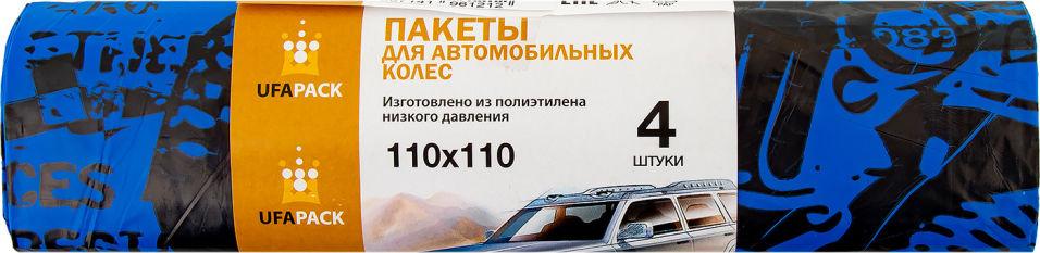 Пакеты UfaPack для автомобильных колес 4шт