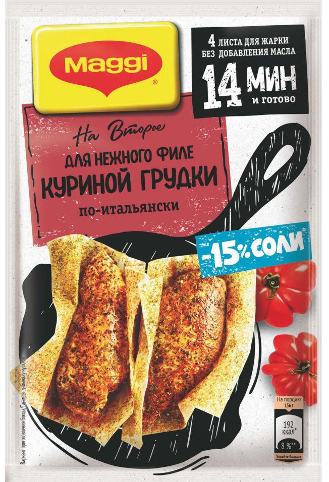 Сухая смесь Maggi На второе для Нежного Филе куриной грудки по-итальянски 30.6г