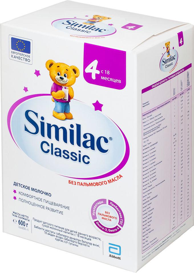 Смесь Similac Classic 4 Молочная с 1.5 лет 600г (упаковка 3 шт.)