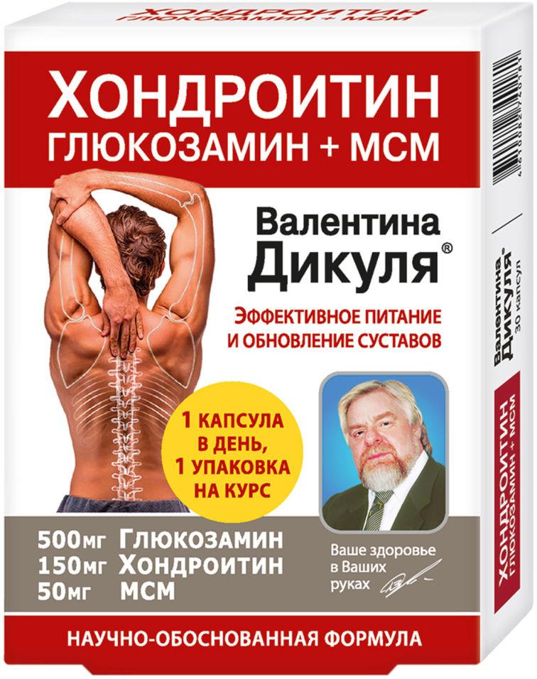 БАД В.Дикуль Эффективное питание и обновление с хондроитином и глюкозамином + МСМ 975мг №30