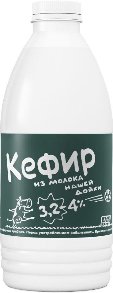 Кефир из молока Нашей дойки 3.2-4% 930г
