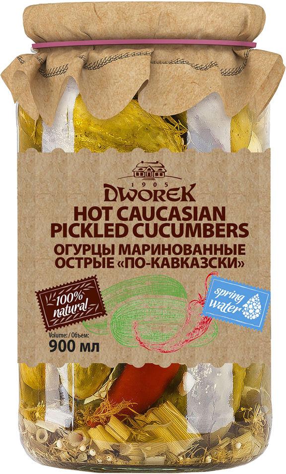 Огурцы Dworek маринованные по кавказски 860г