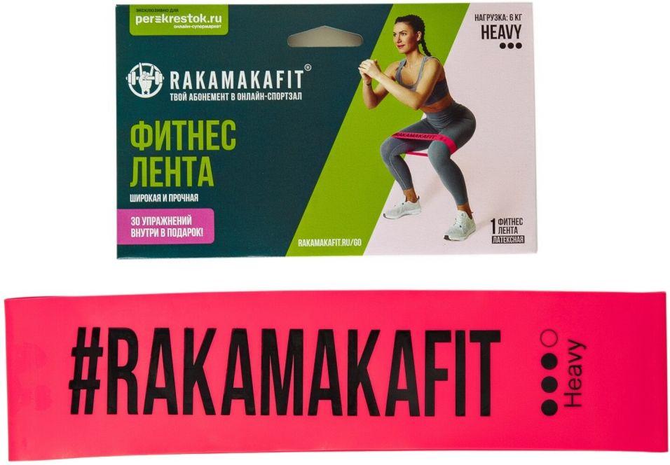 Фитнес-лента Rakamakafit heavy сопротивление 6кг
