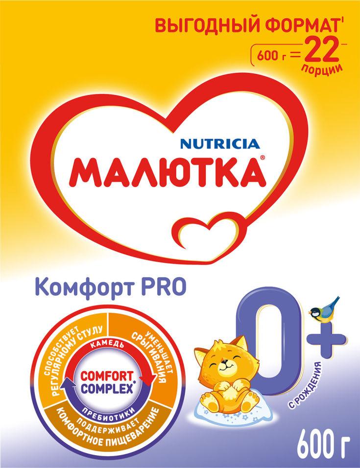 Смесь Малютка Комфорт Pro молочная С 0 месяцев 600г (упаковка 3 шт.)