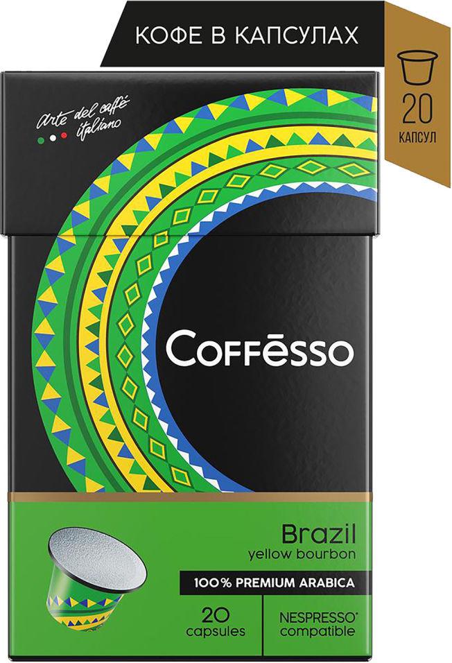 Кофе в капсулах Coffesso Brazil 20шт