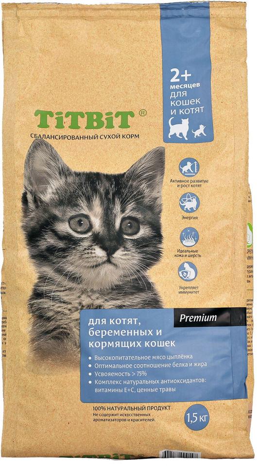 Сухой корм для котят и беременных кошек  TiTBiT 1.5кг
