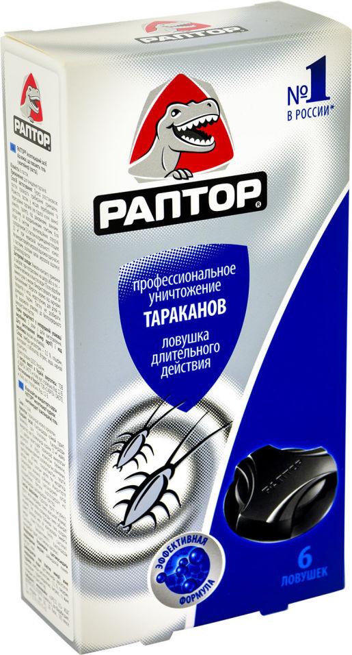 Ловушка для тараканов Раптор 6шт - купить с доставкой в Vprok.ru Перекрёсток по цене 228.90 руб.