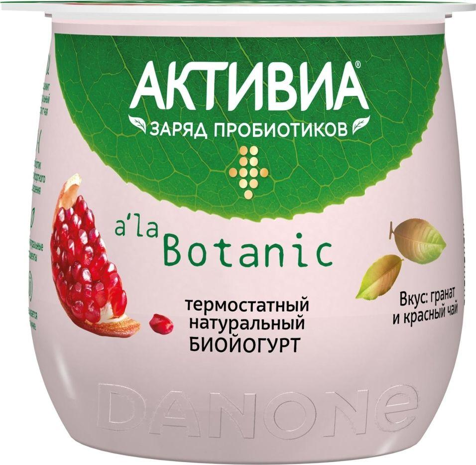 Отзывы о Био йогурт Активиа со вкусом граната и красного чая 3.3% 170г