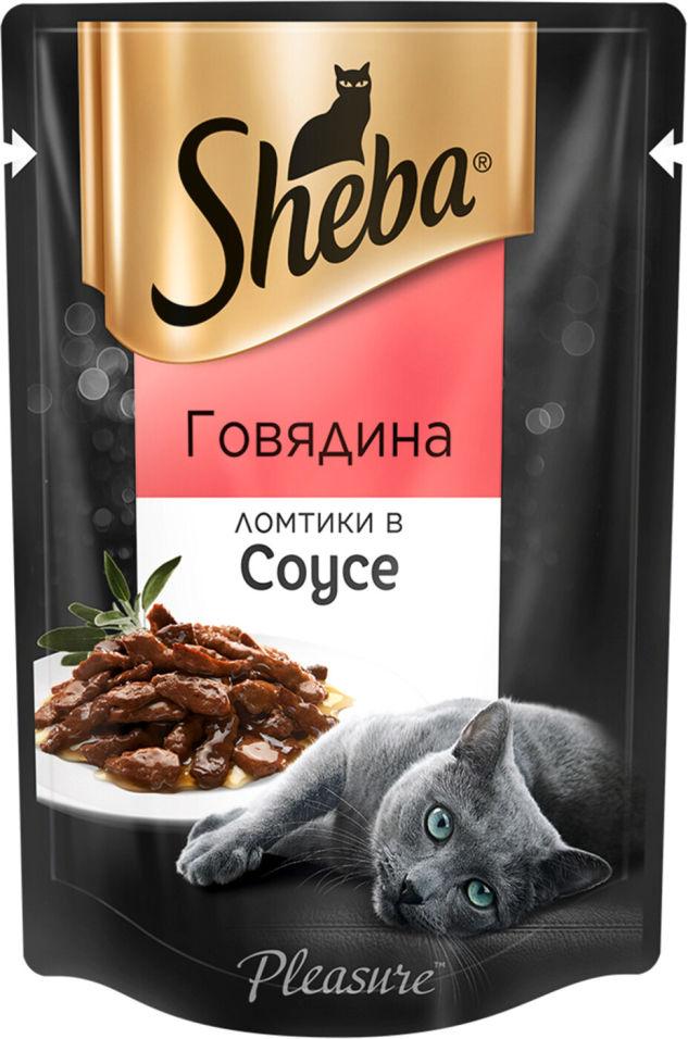 Отзывы о Корме для кошек Sheba Pleasure Ломтики говядины в соусе 85г
