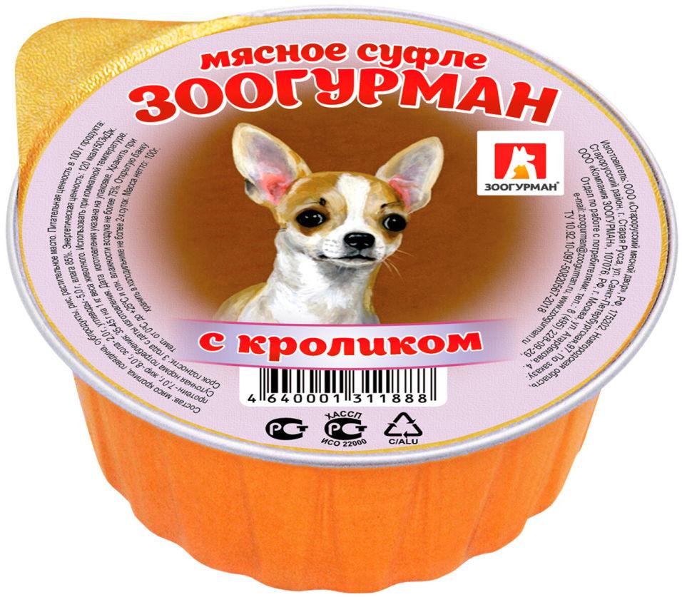 Отзывы о Корме для собак Зоогурман Мясное Суфле с кроликом 100г