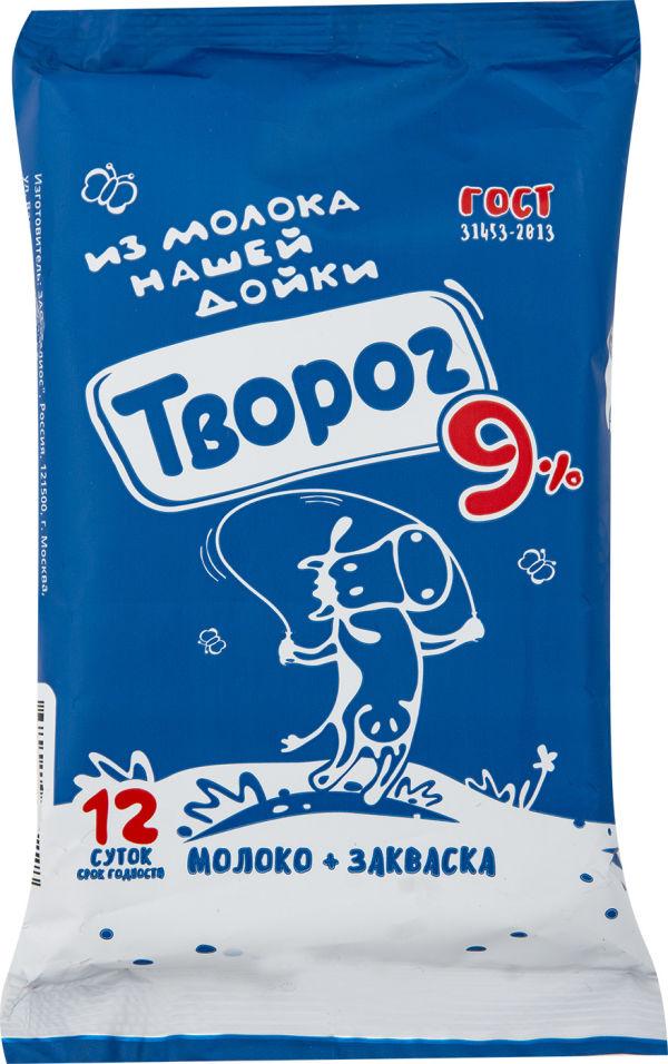 Отзывы о Твороге из молока Нашей Дойки 9% 180г