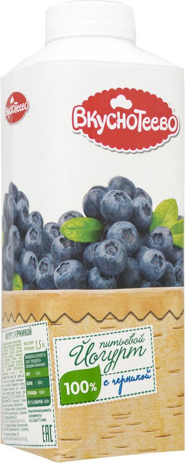 Отзывы о Йогурте питьевом Вкуснотеево с черникой 1.5% 750мл