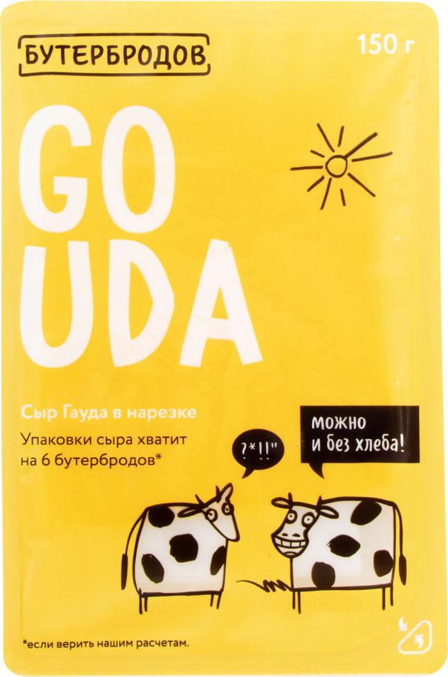 Отзывы о Сыре ButterBrodoff Гауда 48% 150г