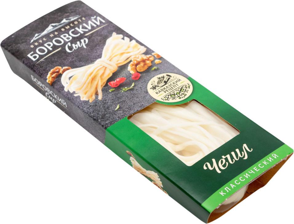 Отзывы о Сыре Боровском сыр Чечил 45% 130г