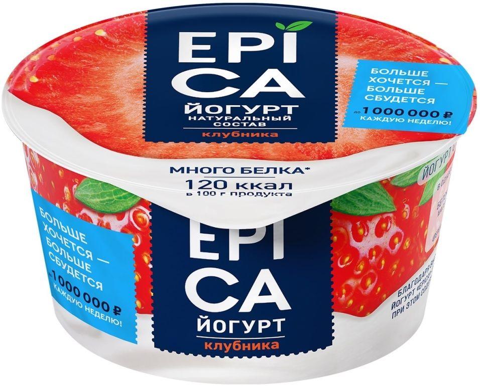 Отзывы о Йогурте Epica с клубникой 4.8% 130г