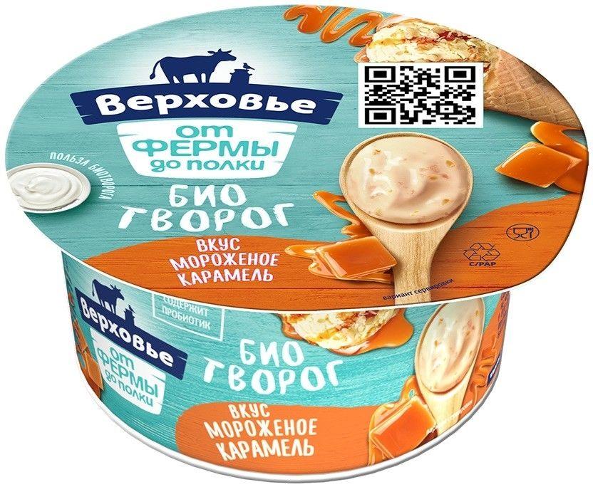 Отзывы о Биотвороге Верховье Мороженое карамель 4.2% 140г