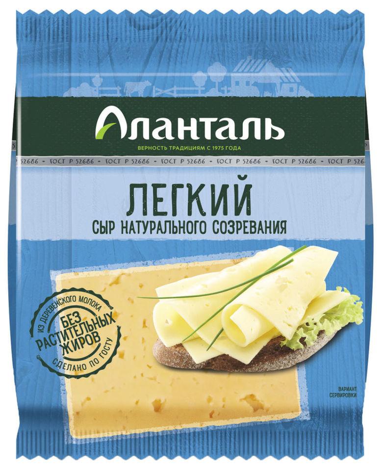 Отзывы о Сыр Аланталь Легкий 35% 200г