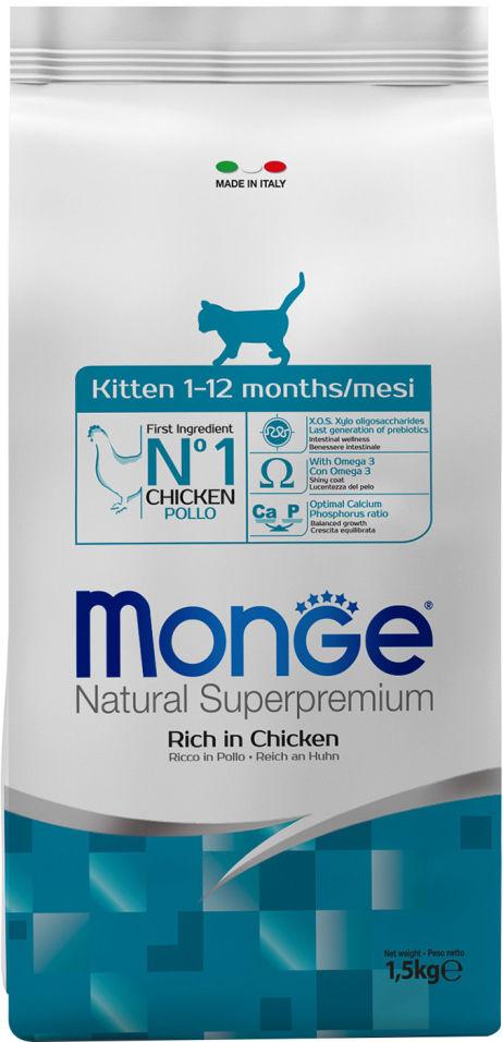 Корм для котят Monge Cat Kitten 1.5кг