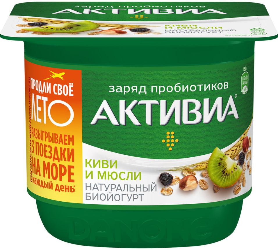 Отзывы о Био йогурт Активиа Киви и мюсли 2.9% 150г