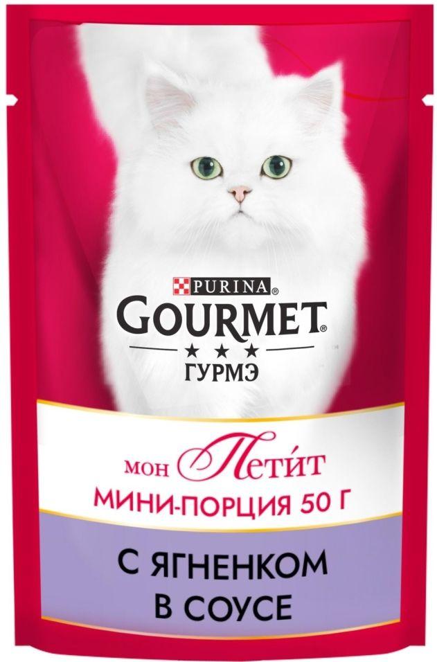 Корм для кошек Gourmet mon Petit Кусочки с ягненком в соусе 50г