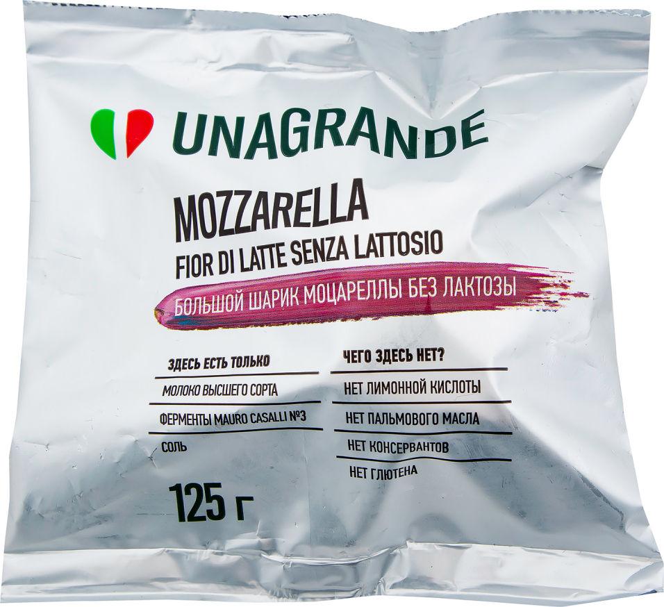 Отзывы о Сыре Unagrande Моцарелла Фиор Ди Латте 45% без лактозы 125г