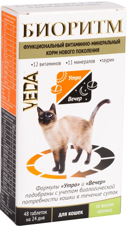 Биоритм для кошек Veda витаминно-минеральный корм кролик 48 таблеток