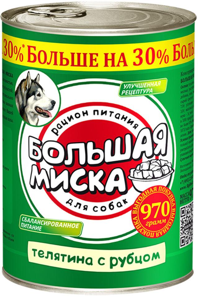 Корм для собак Большая Миска Телятина с рубцом 970г