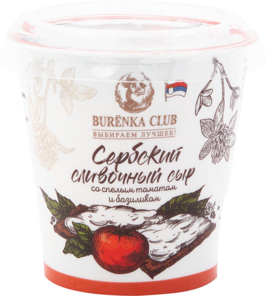 Отзывы о Сыре Burenka Club Сербском сливочно-творожном с томатом и базиликом 55% 150г
