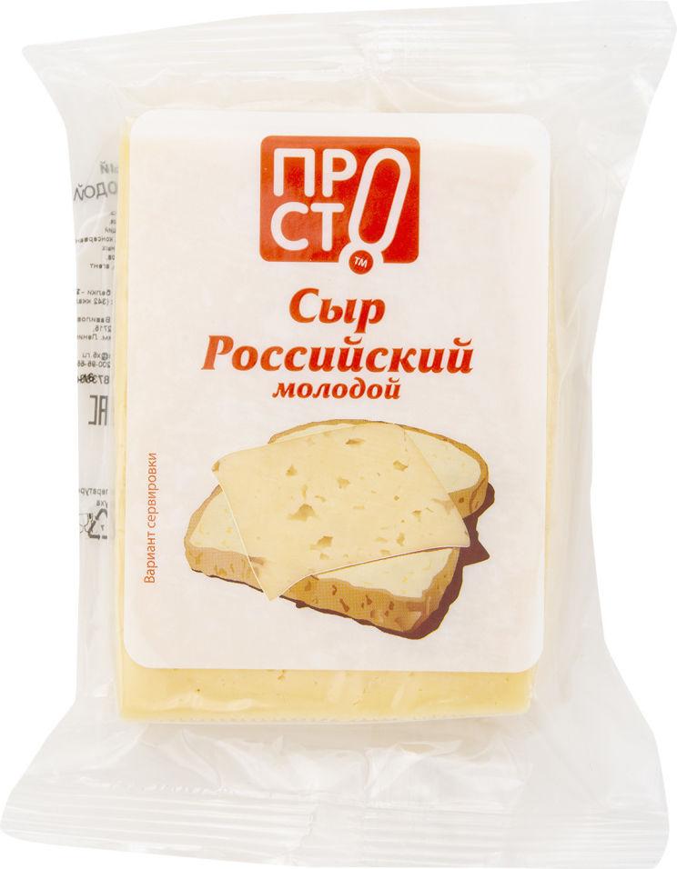 Отзывы о Сыре ПРОСТО Российский молодой 50% 200г