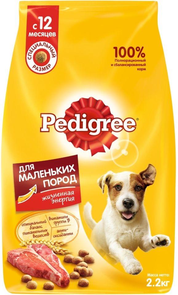 Сухой корм для собак Pedigree для маленьких пород с говядиной 2.2кг