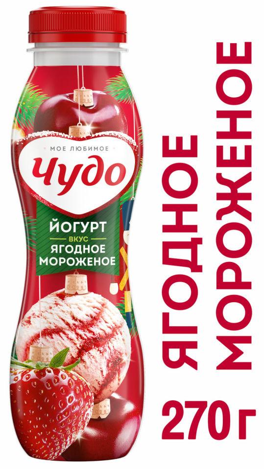 Отзывы о Йогурте питьевом Чудо Ягодное мороженое 2.4% 270г