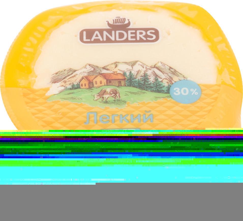 Отзывы о Сыре Landers Легком 30% 230г