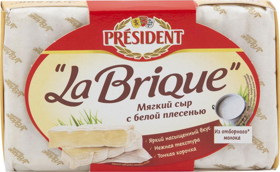 Отзывы о Сыре President La Brique мягком с белой плесенью 45% 200г