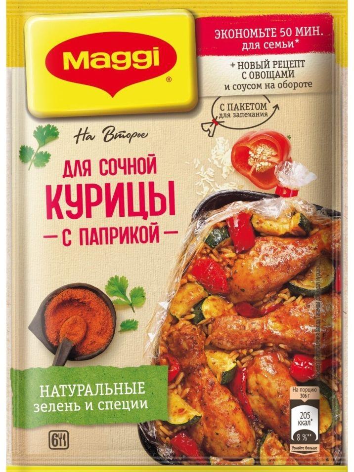 Сухая смесь Maggi На второе для Сочной курицы с паприкой 38г