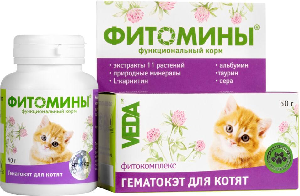 Отзывы о Фитомины для котят Veda гематокэт 50г