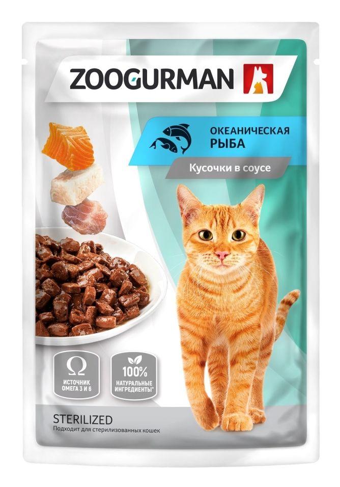 Корм для кошек Зоогурман для стерилизованных Океаническая рыба 85г